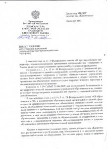 Представление прокурора 1 (Копировать)