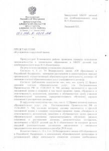 Представление прокурора 1.18 г (Копировать)