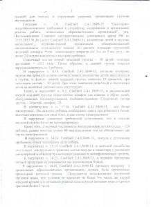 2.18 г - представление прокурора (Копировать)