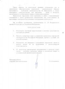 3.18 год- представление прокурора (Копировать)